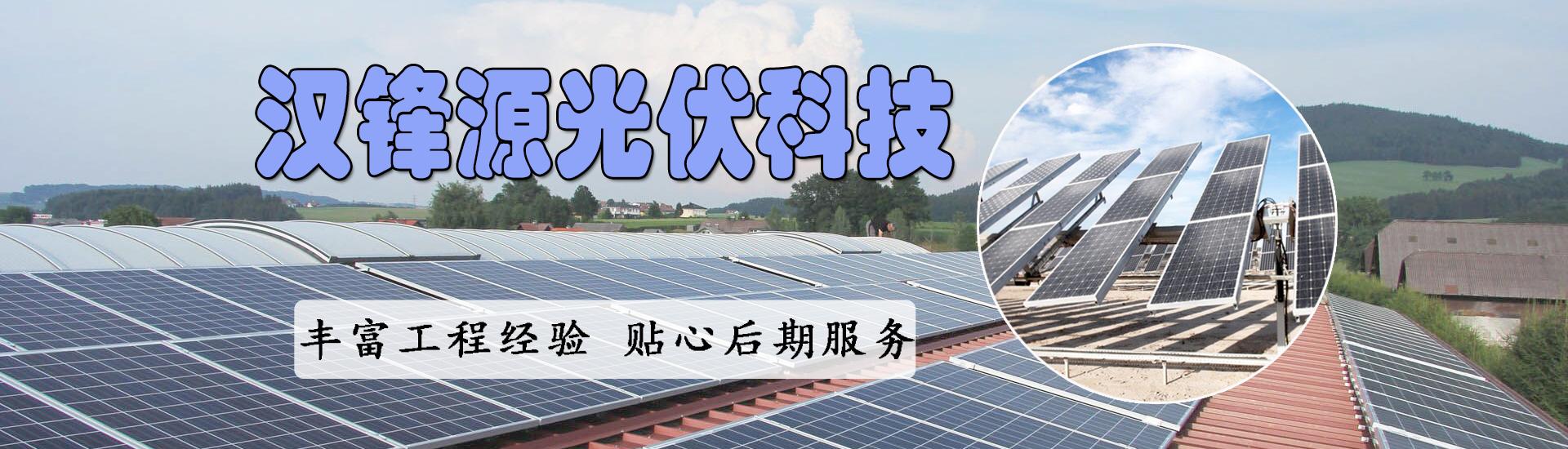 南阳太阳能产品