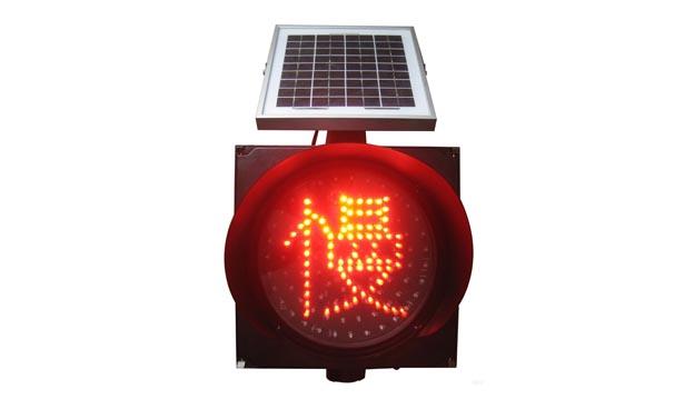 太阳能指示灯