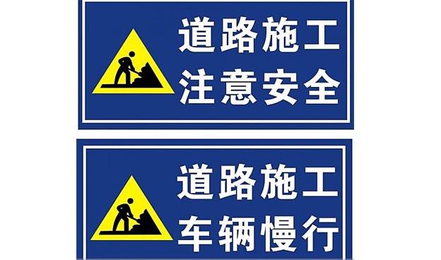 道路施工标牌