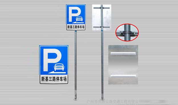 停车场标牌