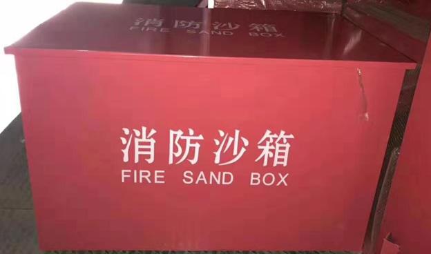 定做消防沙箱