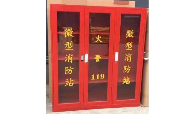 微型消防站建设标准