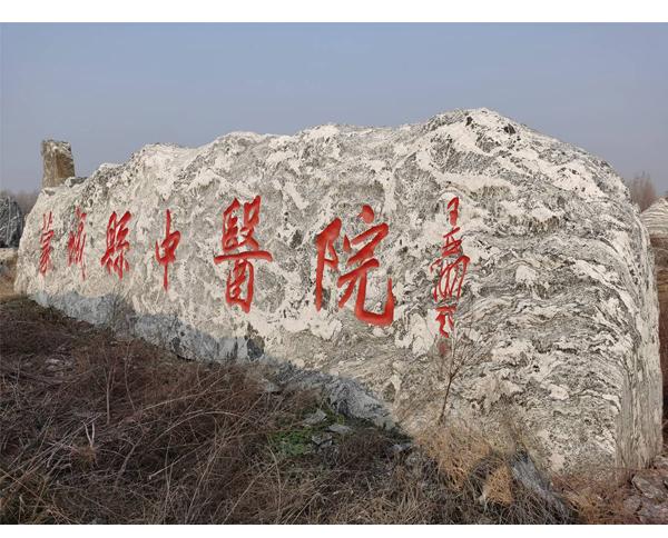 蒙城县中医院刻字石定制