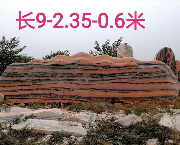9米晚霞红景观石