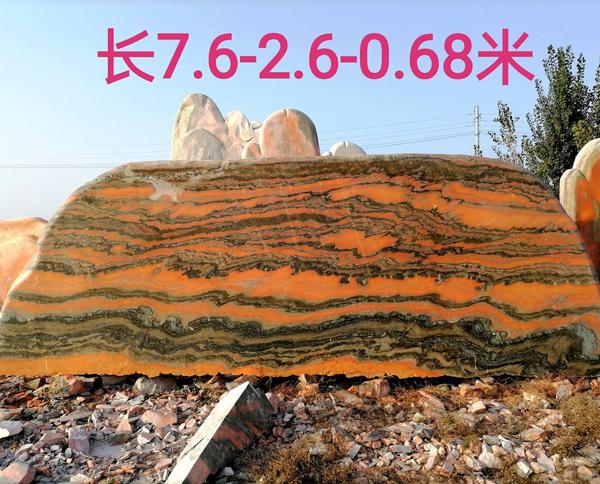 文化城晚霞红景观石