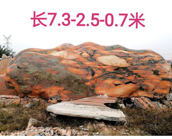 单位晚霞红景观石