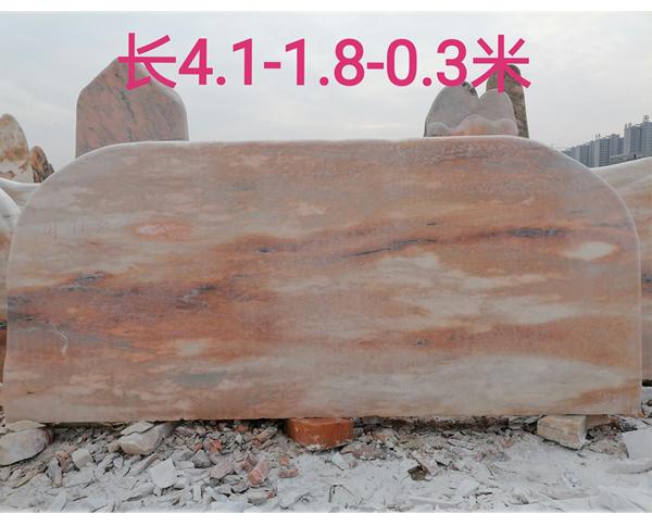 4.1米晚霞红景观石
