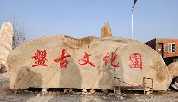 你知道园林刻字石怎么养护吗?