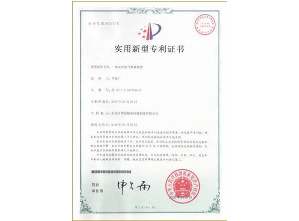 延时氮气弹簧实用新型专利证书