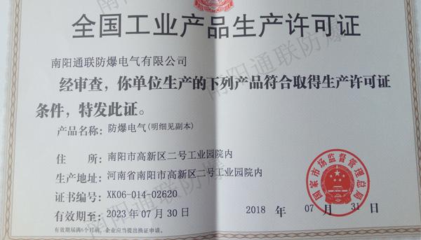 防爆空调厂家所持有的防爆合格证查询方法