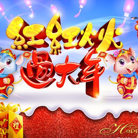 南阳通联防爆电气有限公司全体员工以最诚挚的祝福新年快乐!行好运,发大财。