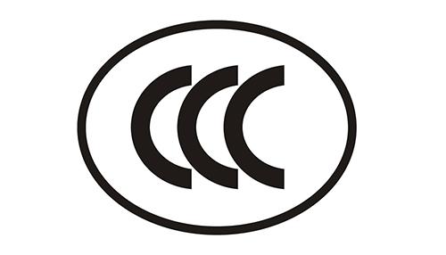 我公司取得国家强制性3C认证