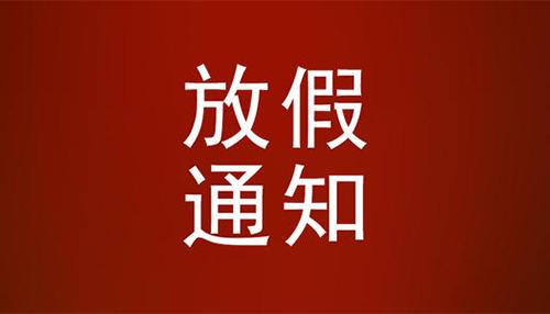 南阳通联防爆2020年清明节放假通知!