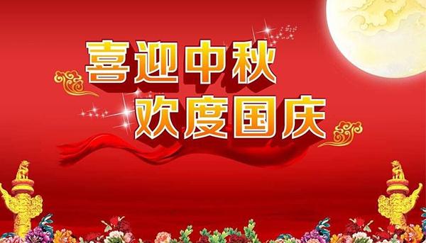 南阳通联防爆2020国庆中秋双节放假通知!