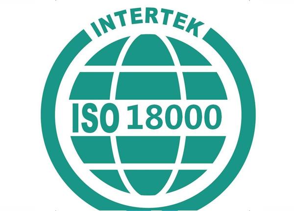OHSAS18000认证流程