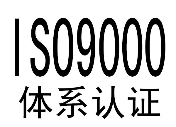 ISO9000 认证