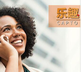 乐趣(Capto)助听器