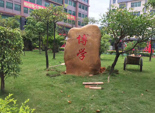 校园刻字石
