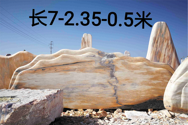 7米门牌石