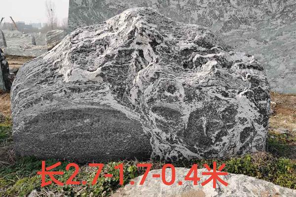 2.7米泰山石