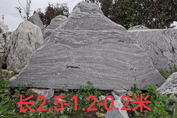 2.5米长泰山石