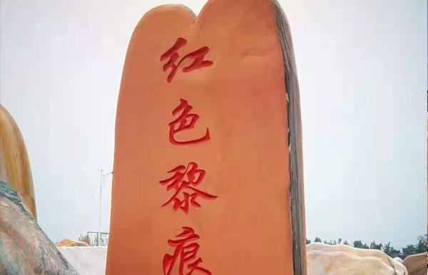 武汉小区刻字石定制价格
