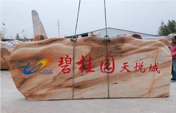 武汉大型园林景观刻字石价格