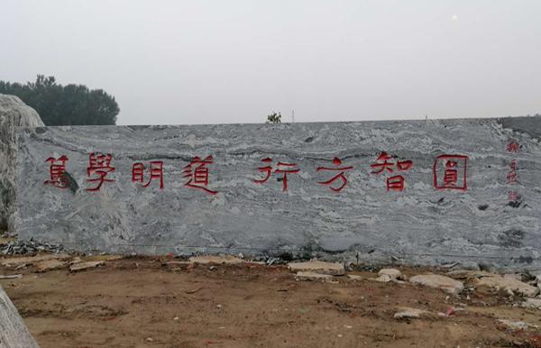 安徽园林景观刻字石定制