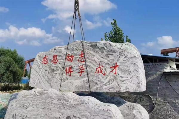 十堰市杨溪铺镇欣欣完全小学订购泰山石,顺利发车!