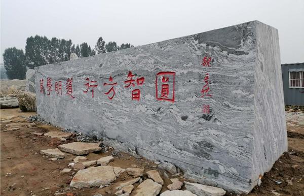 长沙大型景观刻字石
