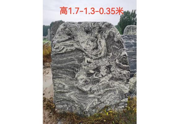 1.7米立式泰山石