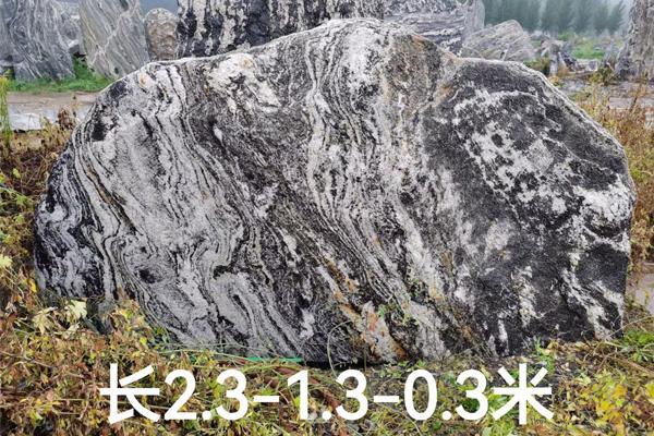 2.3 米长泰山石
