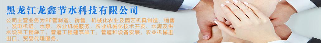 黑龙江龙鑫节水科技有限公司主营业务是生产销售哈尔滨PE管、滴灌带的厂家