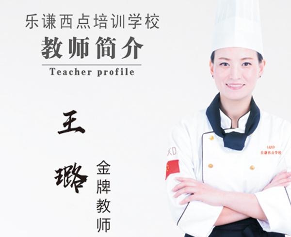 王璐-西点培训学校高级讲师
