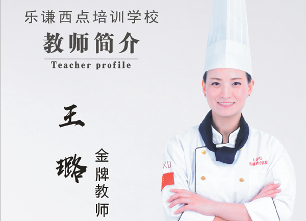 乐谦-王老师
