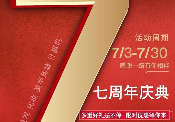 世纪康园职业培训学校7周年庆典
