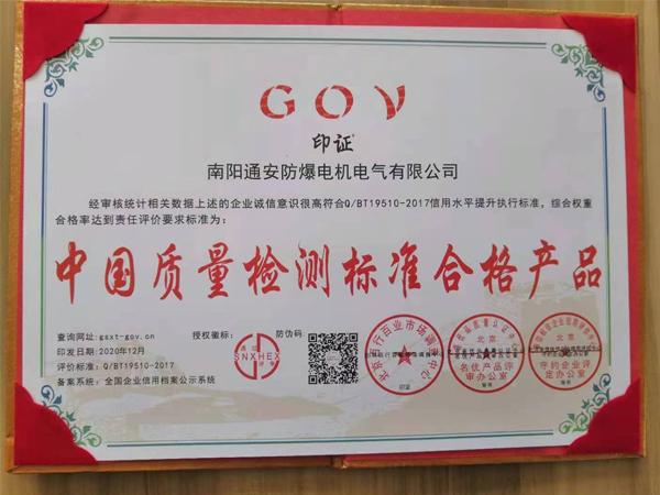 中国质量检测标准合格产品印证