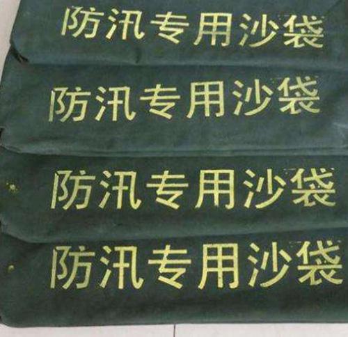 防汛专用沙袋