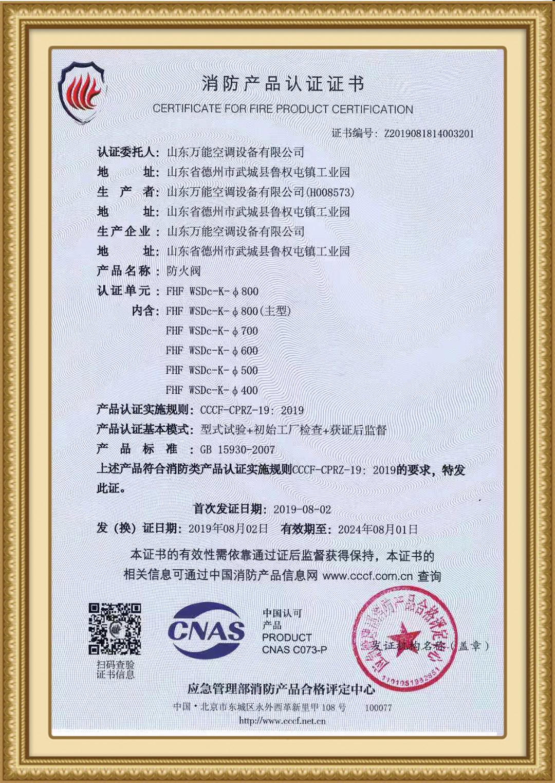 3C防火阀认证证书