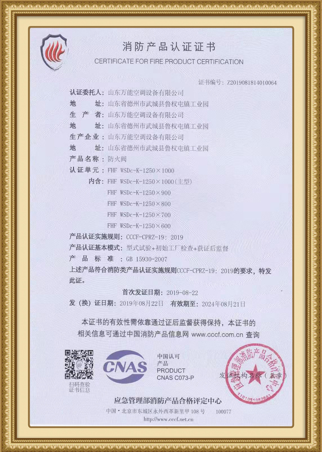 3C防火阀证书