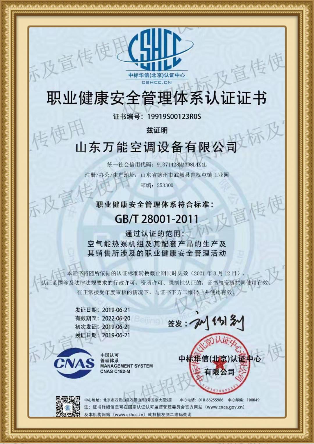 健康管理体系认证证书