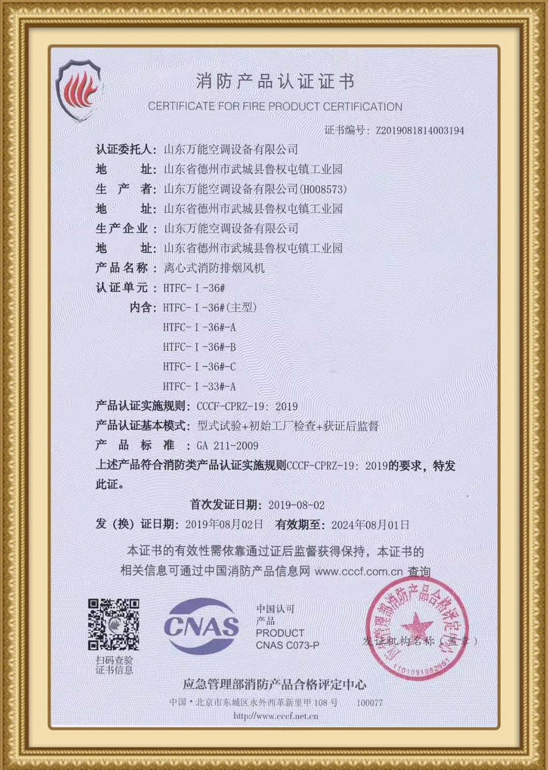 离心式消防排烟风机证书
