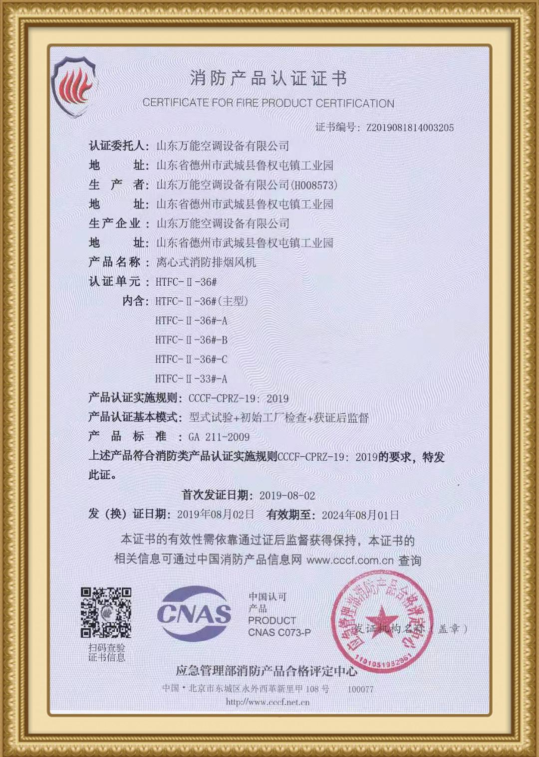 离心式消防排烟风机证书1