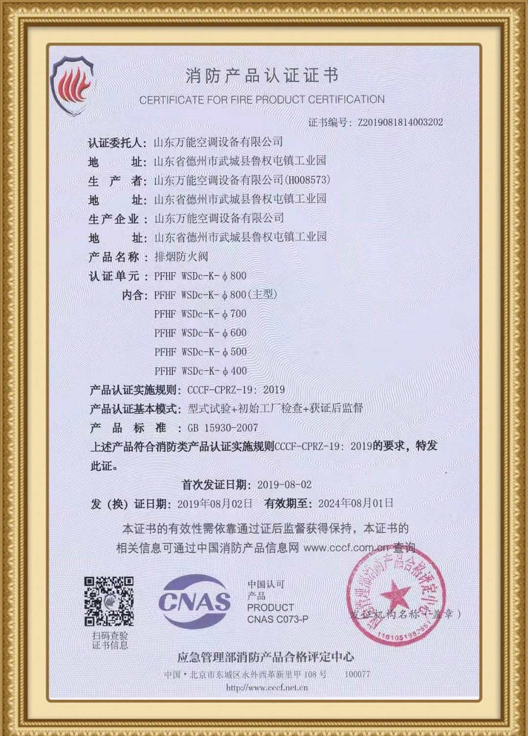 3C排烟防火阀证书