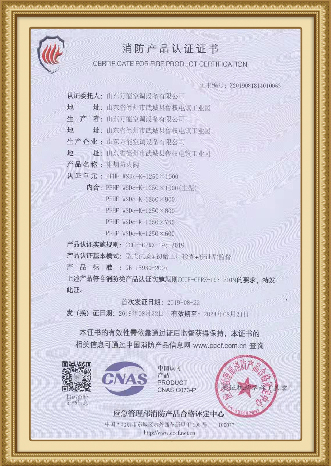 3C排烟防火阀证书1