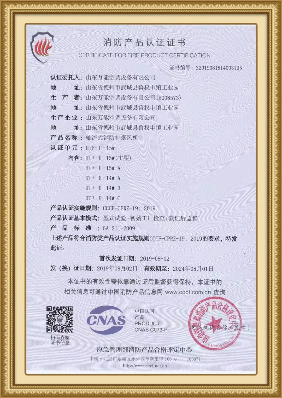 3C轴流式消防排烟风机证书