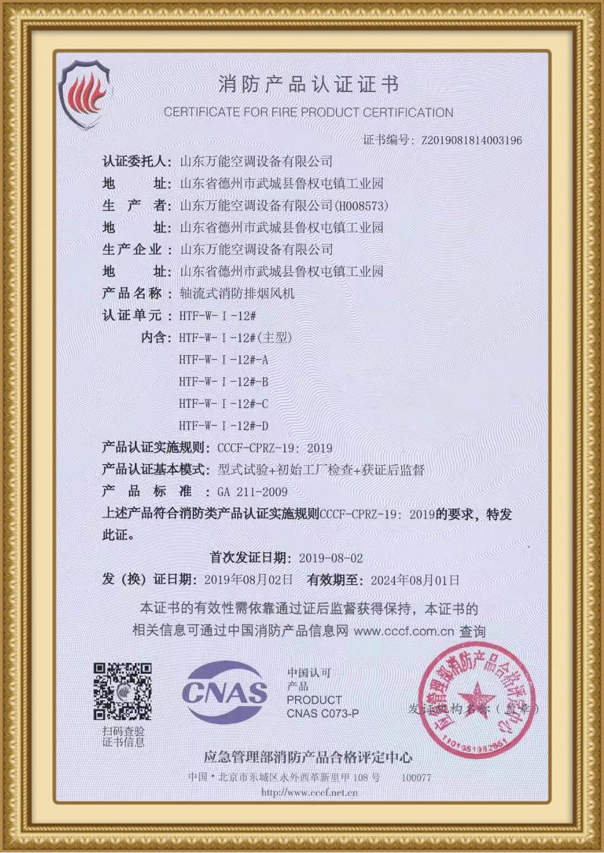 3C轴流式消防排烟风机证书1
