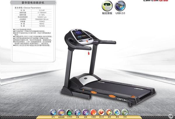 KL1325D豪华型电动跑步机