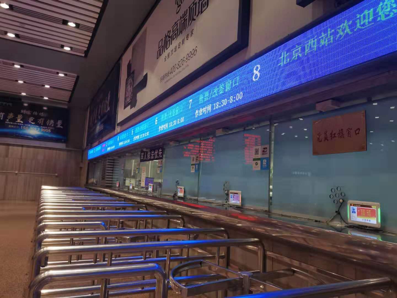 北京西站售票大厅