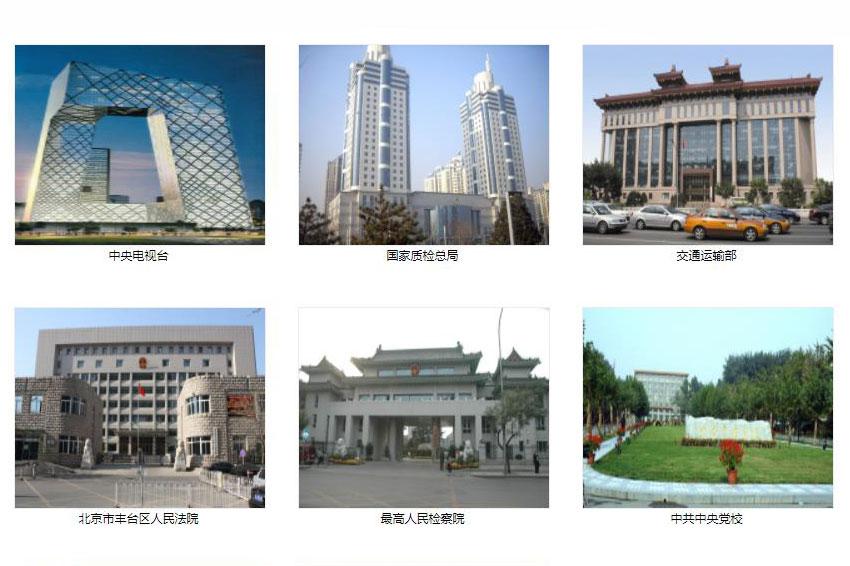 中央空调工程-北京地区